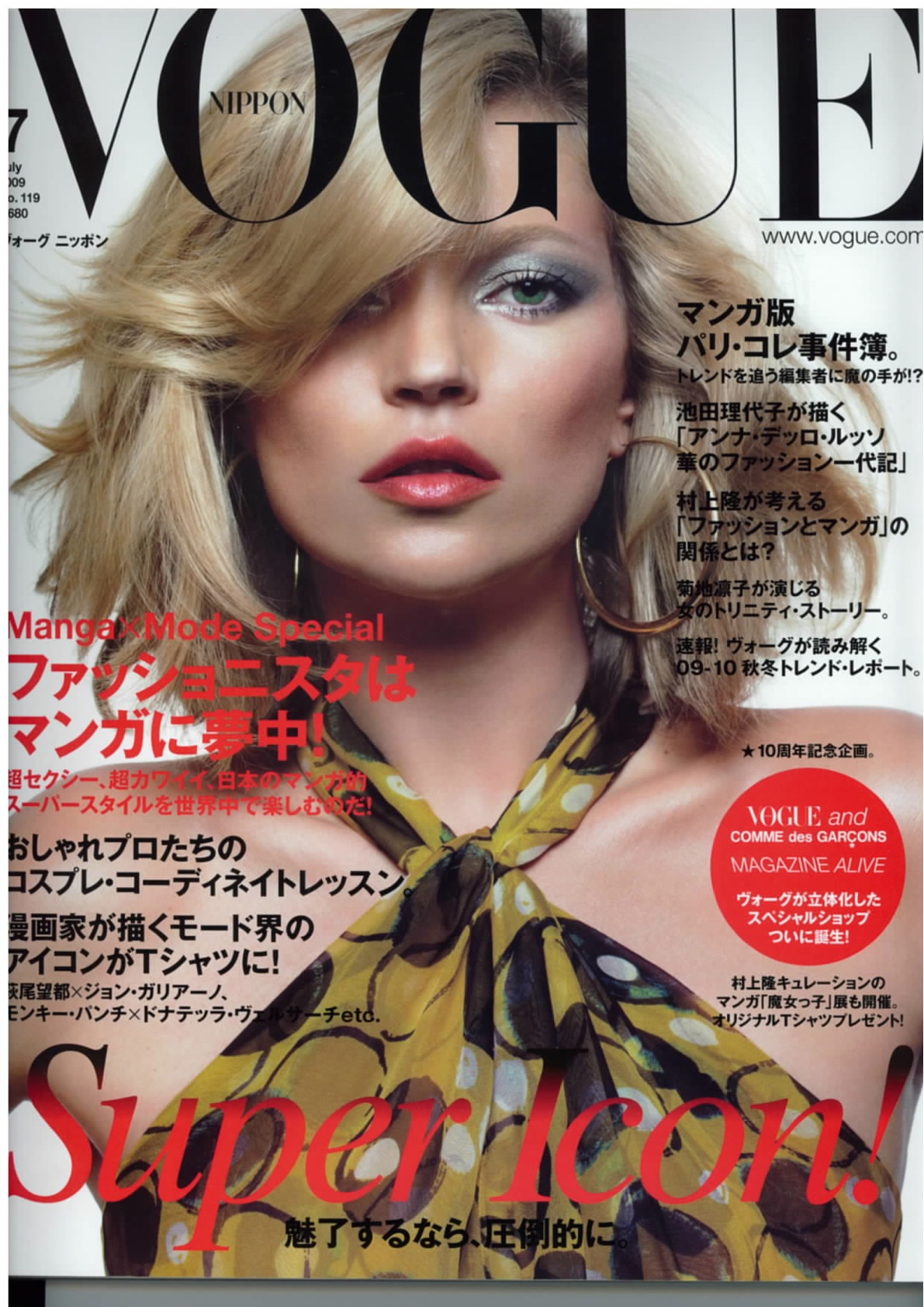 Vogue Kate Moss